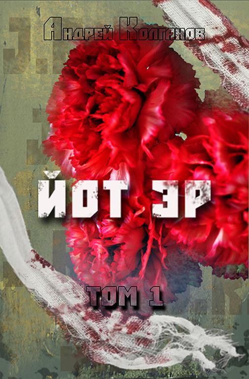 Андрей Колганов - Йот Эр. Том 1