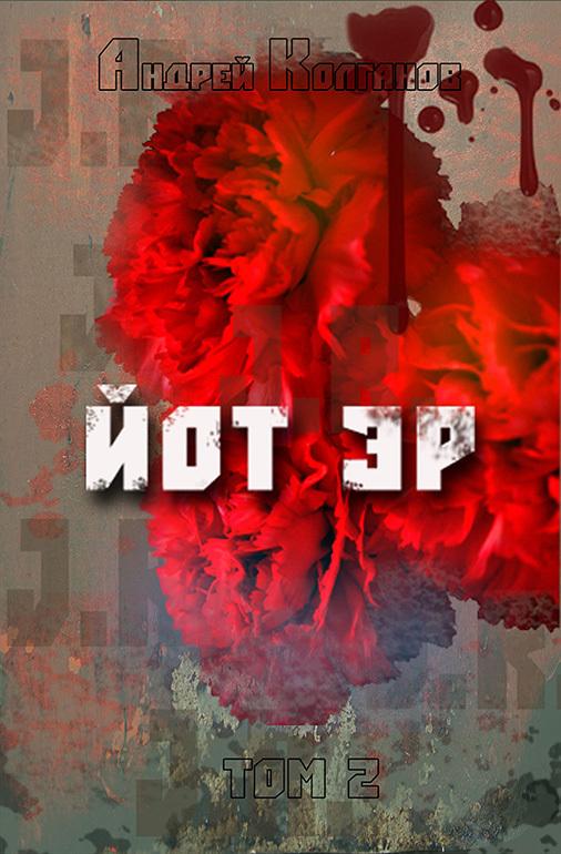 Андрей Колганов - Йот Эр. Том 2