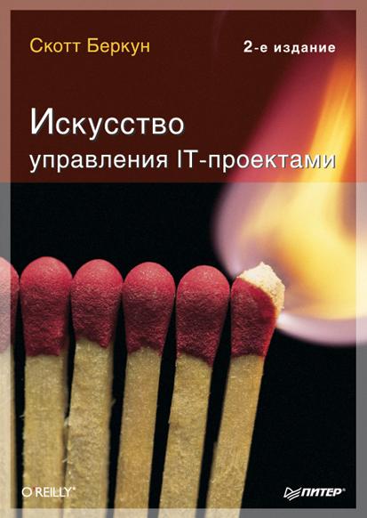 Скотт Беркун Искусство управления IT-проектами искусство управления it проектами 2 е изд