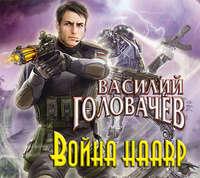Головачев, Василий  - Война HAARP