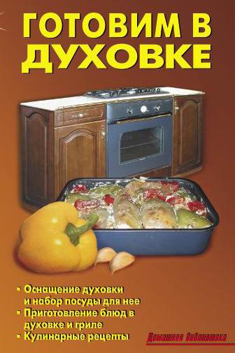 Р. Кожемякин, Л. Калугина - Готовим в духовке