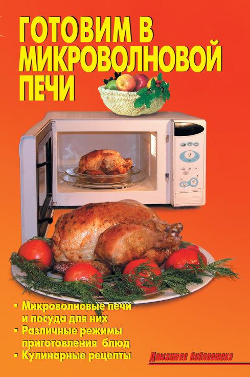Р. Кожемякин, Л. Калугина - Готовим в микроволновой печи