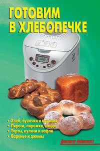 - Готовим в хлебопечке и духовке. Хлеб, булочки, бисквиты и другая выпечка