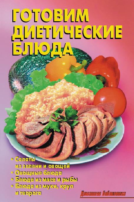 Литагент «Издательство Аделант» Готовим диетические блюда