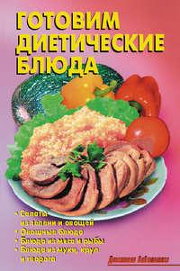 - Готовим диетические блюда