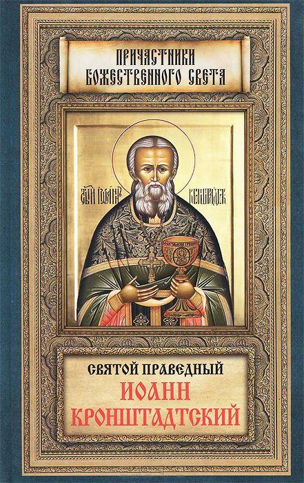 Отсутствует Святой праведный Иоанн Кронштадтский книга об отце и его времени