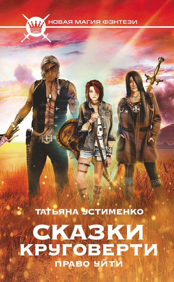 Достойное начало книги 11/04/39/11043954.bin.dir/11043954.cover.jpg обложка