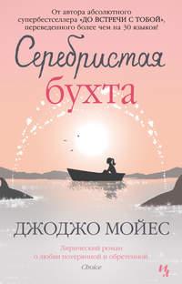 Мойес, Джоджо  - Серебристая бухта