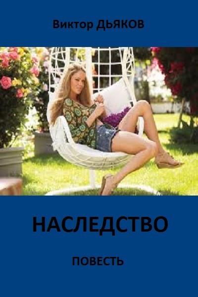 Виктор Дьяков Наследство чехол для iphone 6 глянцевый printio сад на улице корто сад на монмартре ренуар