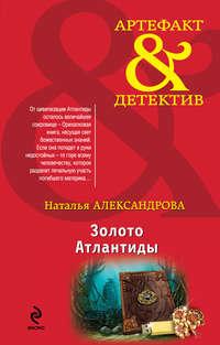 Александрова, Наталья  - Золото Атлантиды