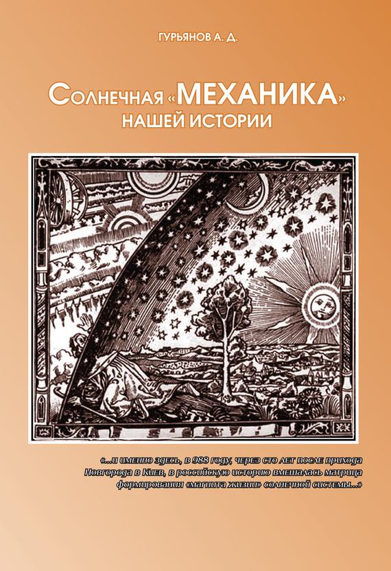 Александр Гурьянов Солнечная «механика» нашей истории