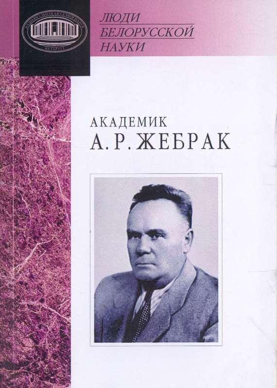Скачать Академик А. Р. Жебрак Документы и материалы бесплатно Автор не указан