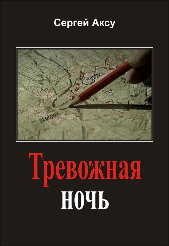 Сергей Аксу Тревожная ночь сергей аксу запах женщины