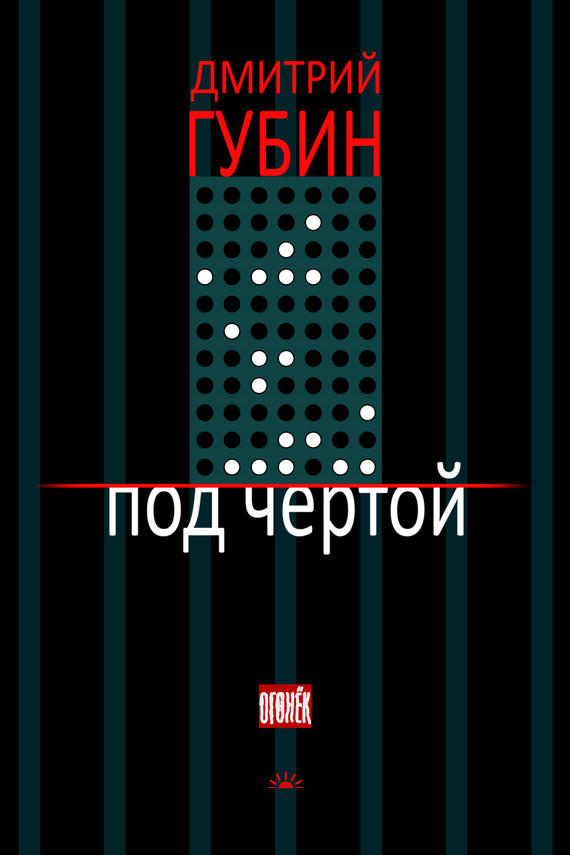 Дмитрий Губин Под чертой (сборник) губин в вечное невозвращение