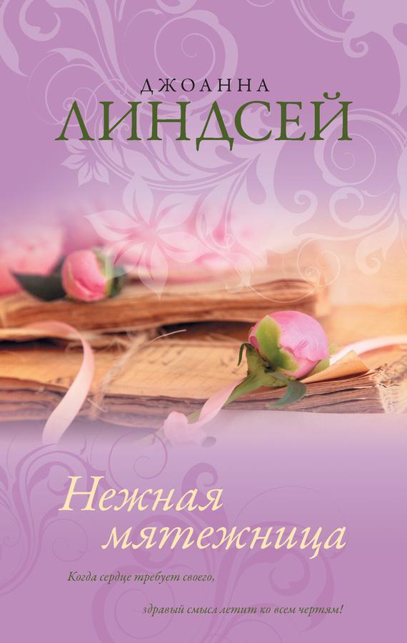 Книга нежная мятежница [= тревоги любви ] читать онлайн. Автор.