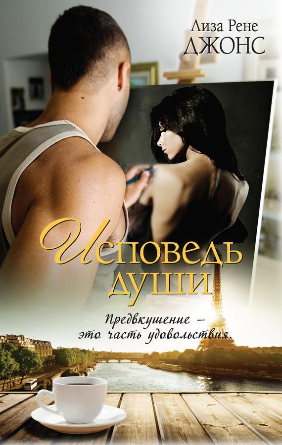 современные любовные романы институт студенты спор также: Вера Брежнева