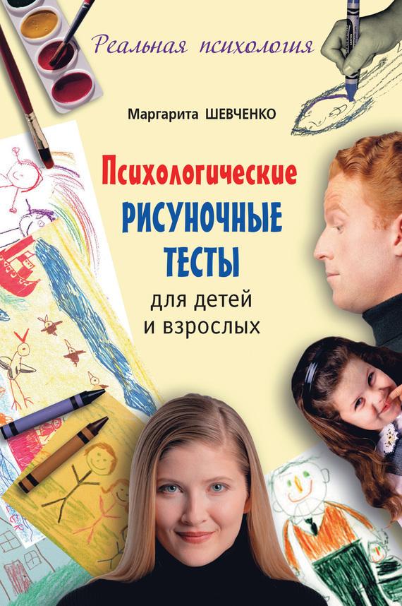 Бесплатно Психологические рисуночные тесты для детей Рё взрослых скачать