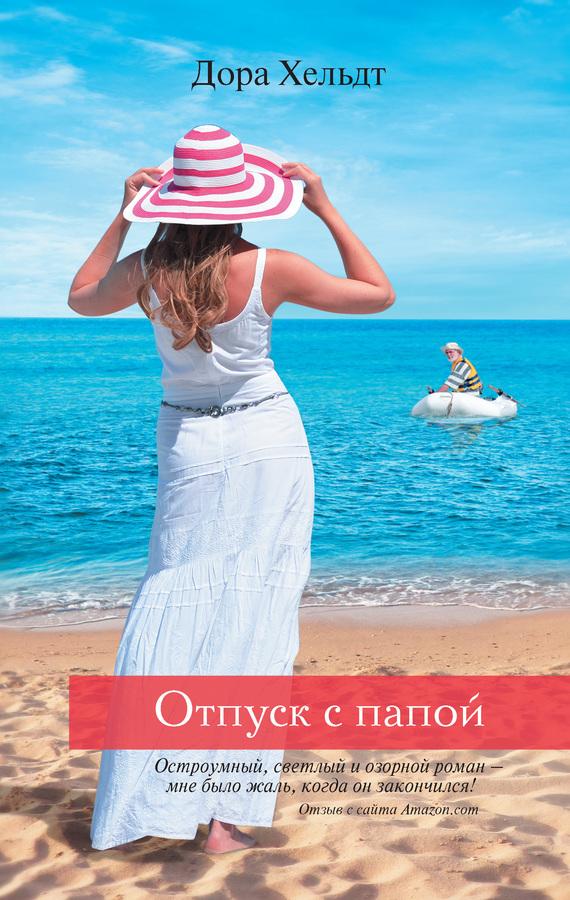 Обложка книги Отпуск с папой, автор Хельдт, Дора