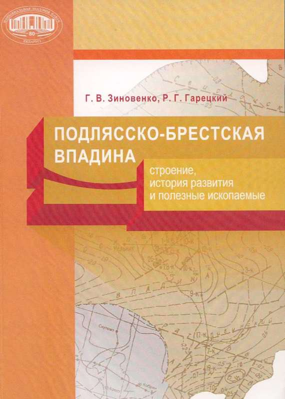 Скачать Подлясско-Брестская впадина. Строение, история развития и полезные ископаемые быстро