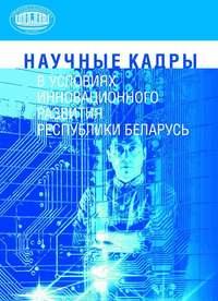 Артюхин, М. И.  - Научные кадры в условиях инновационного развития Республики Беларусь