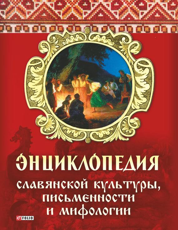 Достойное начало книги 11/04/44/11044448.bin.dir/11044448.cover.jpg обложка