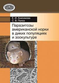 Анисимова, Е. И.  - Паразитозы американской норки в диких популяциях и зоокультуре