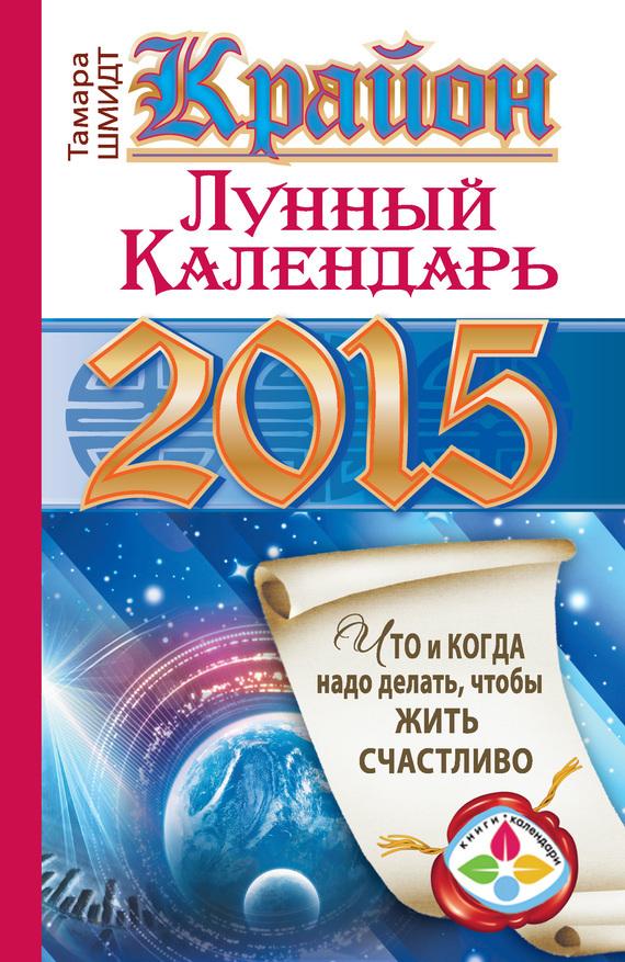 Тамара Шмидт Крайон. Лунный календарь на 2015 год. Что и когда надо делать, чтобы жить счастливо