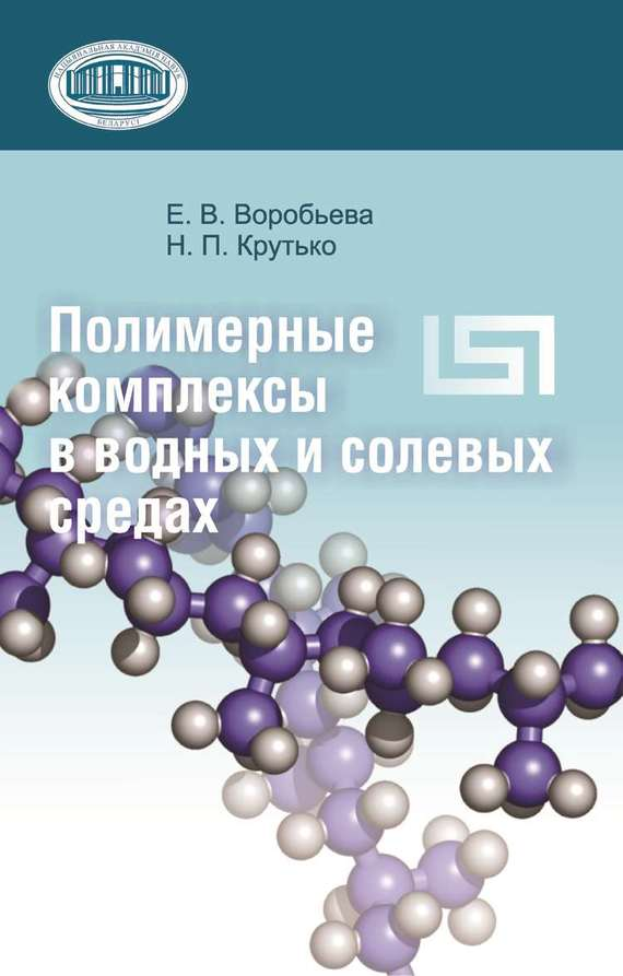 интригующее повествование в книге Е. В. Воробьева
