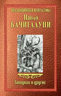 Бачигалупи, Паоло  - Заводная и другие (сборник)