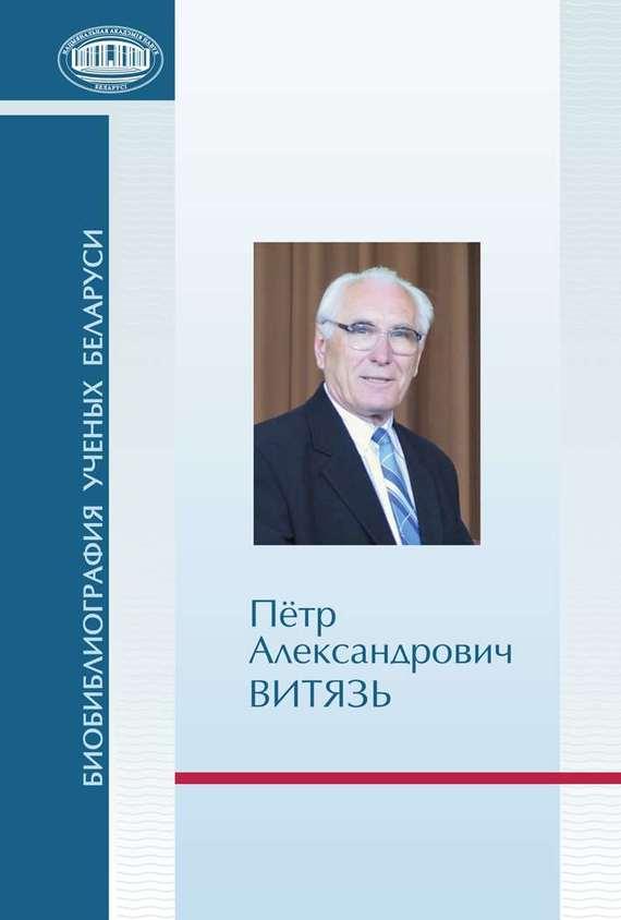 П тр Александрович Витязь развивается неторопливо и уверенно