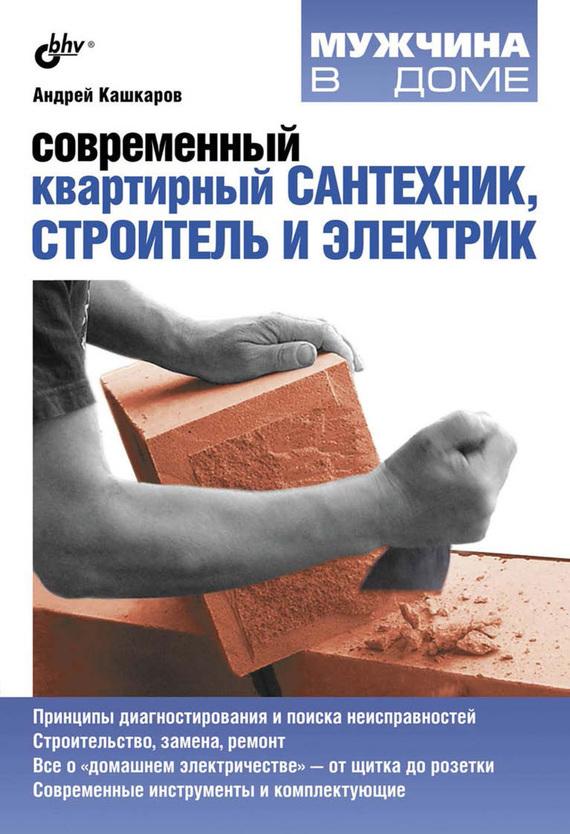 Андрей Кашкаров Современный квартирный сантехник, строитель и электрик ремонт в квартире