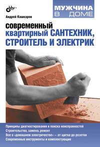 Кашкаров, Андрей  - Современный квартирный сантехник, строитель и электрик