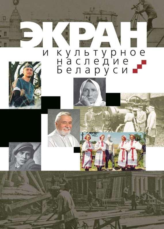 А. А. Карпилова Экран и культурное наследие Беларуси подарки для новорожденных купить в беларуси