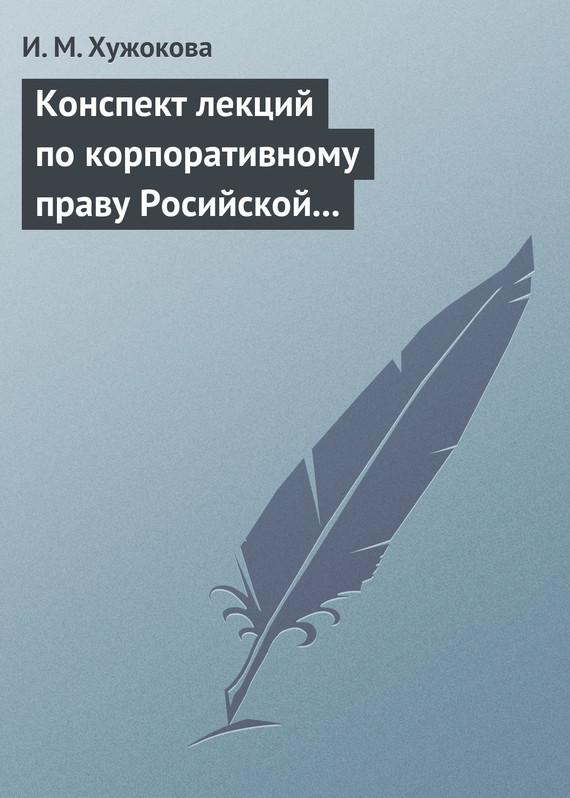 Конспект лекций по корпоративному праву Росийской Федерации