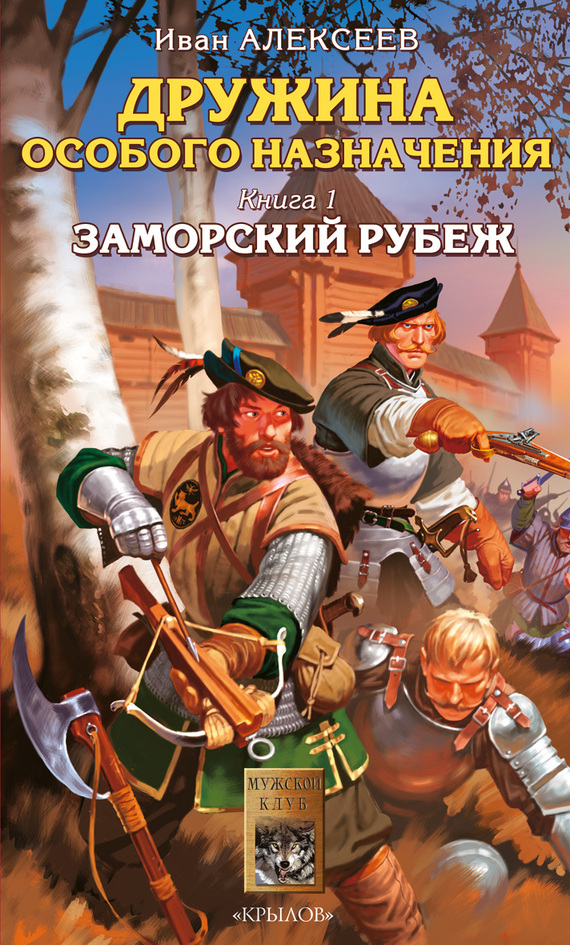 Иван Алексеев Заморский рубеж