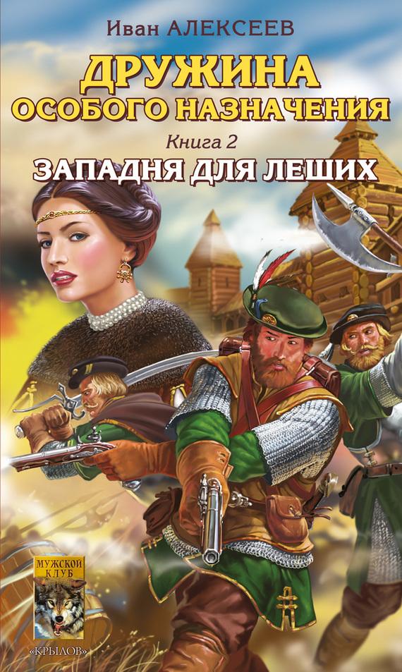 Достойное начало книги 11/04/63/11046350.bin.dir/11046350.cover.jpg обложка
