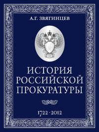 Звягинцев, Александр  - История Российской прокуратуры. 1722–2012
