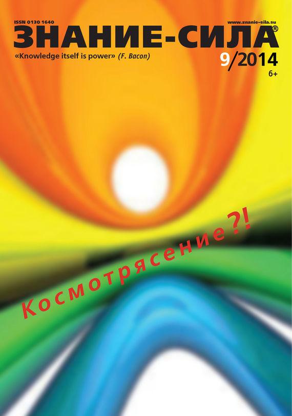 Отсутствует Журнал «Знание – сила» №09/2014 журнал знание сила 12 2017