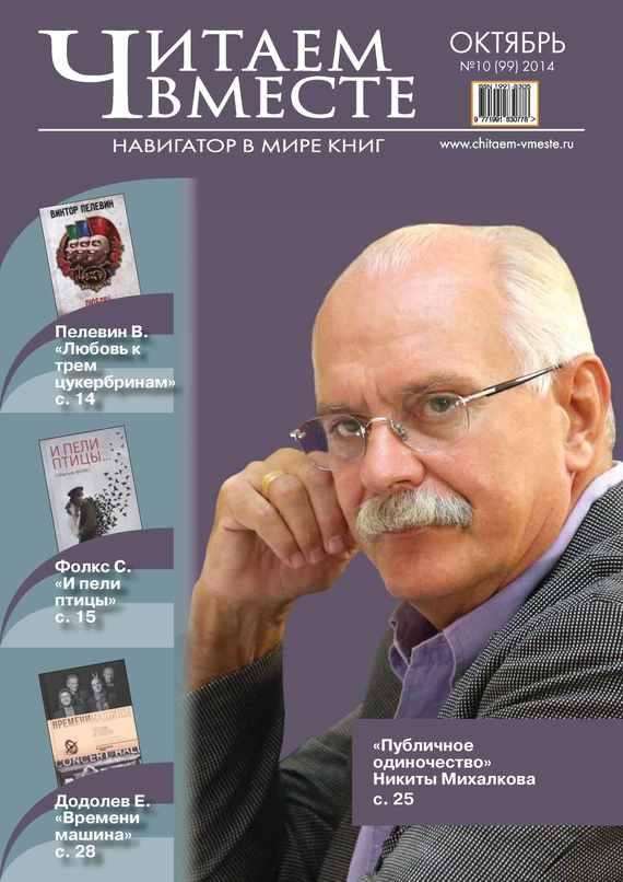 Отсутствует Читаем вместе. Навигатор в мире книг №10 (99) 2014
