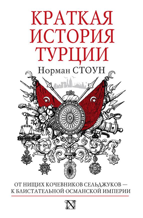 Скачать Краткая история Турции бесплатно Норман Стоун