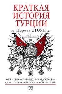 Стоун, Норман  - Краткая история Турции