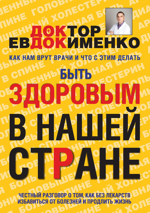 Скачать Быть здоровым в нашей стране бесплатно Павел Евдокименко