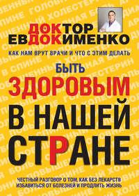 Евдокименко, Павел  - Быть здоровым в нашей стране
