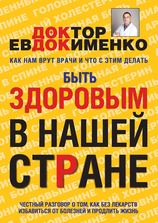 Артрит евдокименко скачать fb2