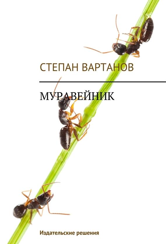 Муравейник LitRes.ru 30.000