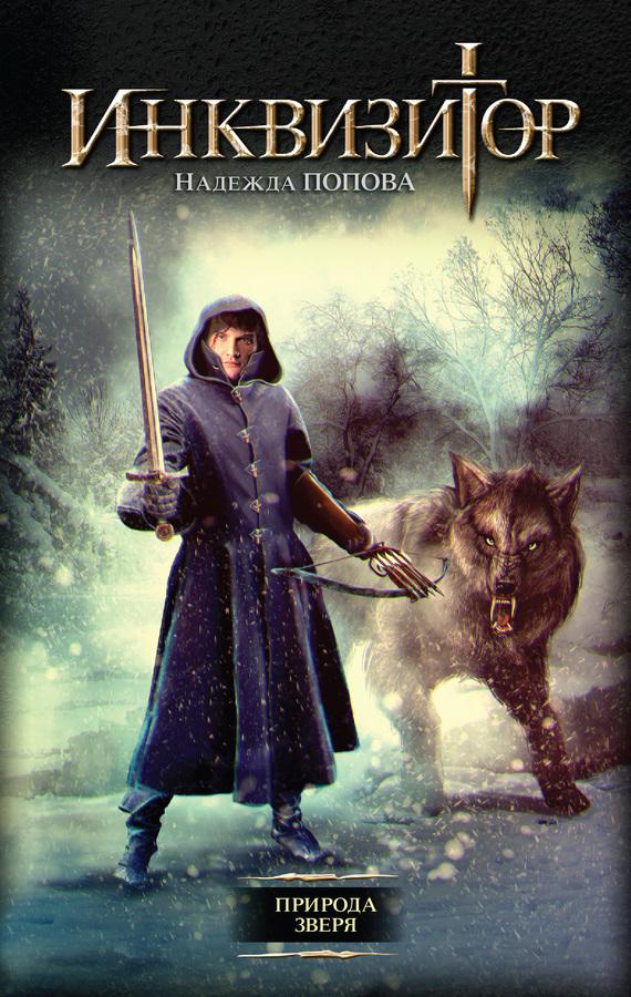 Обложка книги Природа зверя, автор Попова, Надежда