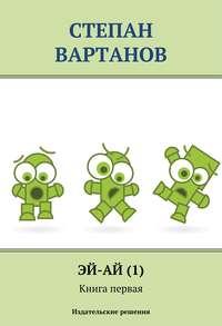 Вартанов, Степан  - Робинзоны