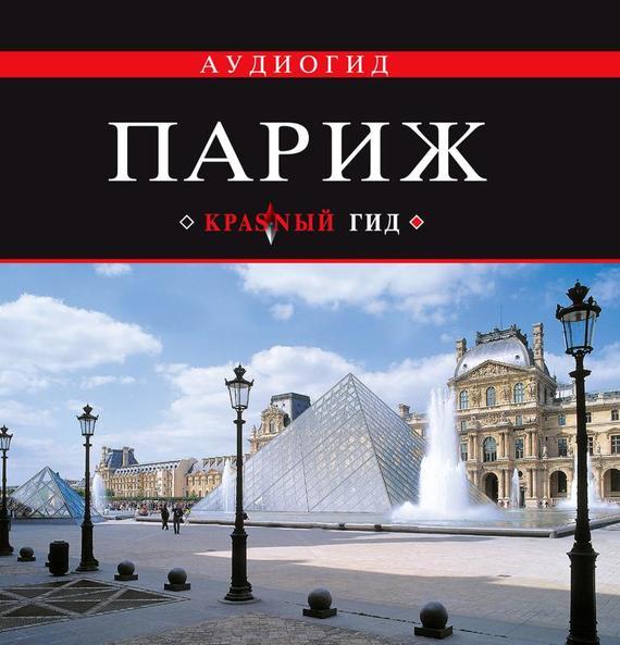 Ирина Лебедева Париж павловский дворец музей и парк