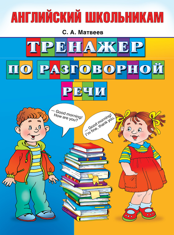 С. А. Матвеев Тренажер по разговорной речи