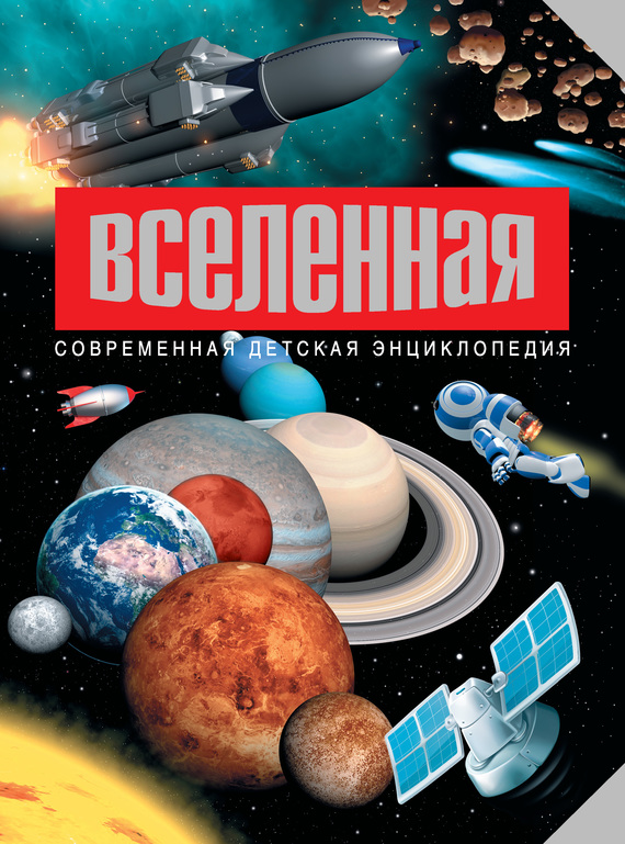 купить Оксана Абрамова Вселенная по цене 164.9 рублей
